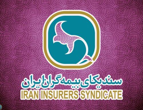 سندیکا بیمه گران ایران میبایست به یک نهاد دیجیتال تبدیل شود
